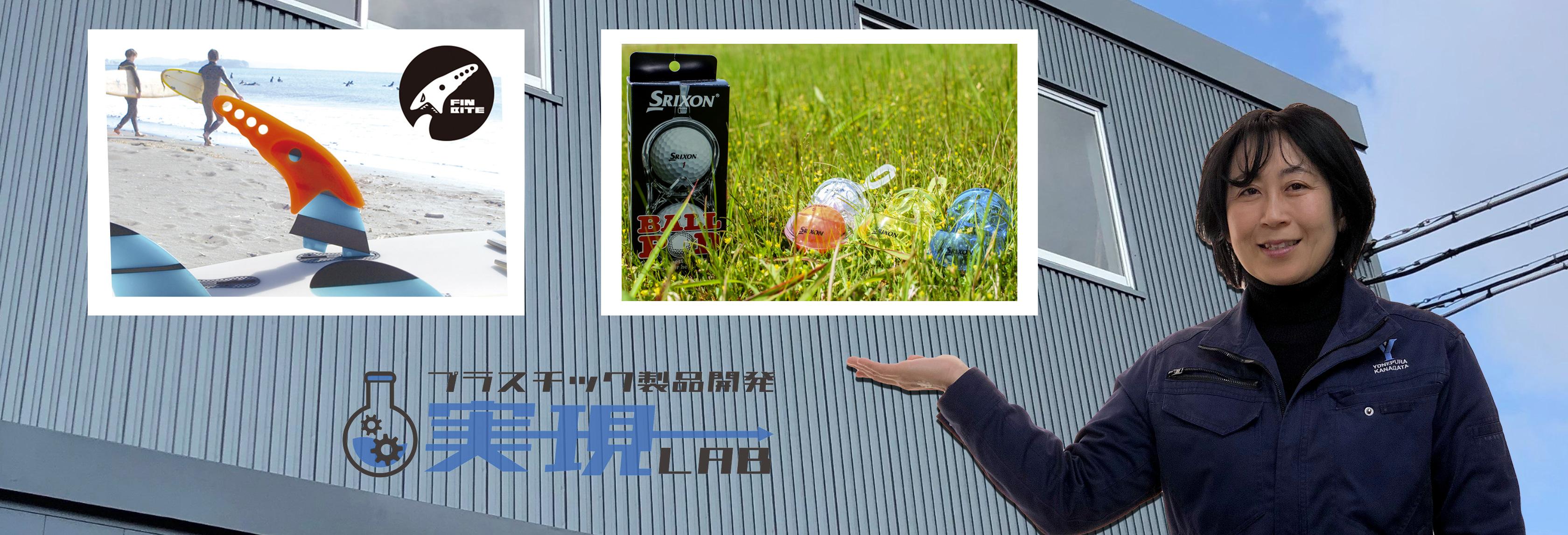 |【公式】ヨネプラ金型|実現ラボ|小ロットのプラスチック製品・樹脂の新商品開発が得意な樹脂金型屋です